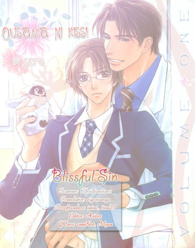 Ousama ni Kiss! 8 Page 1