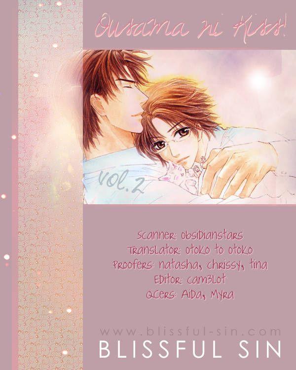 Ousama ni Kiss! 21 Page 1