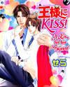 Ousama ni Kiss!