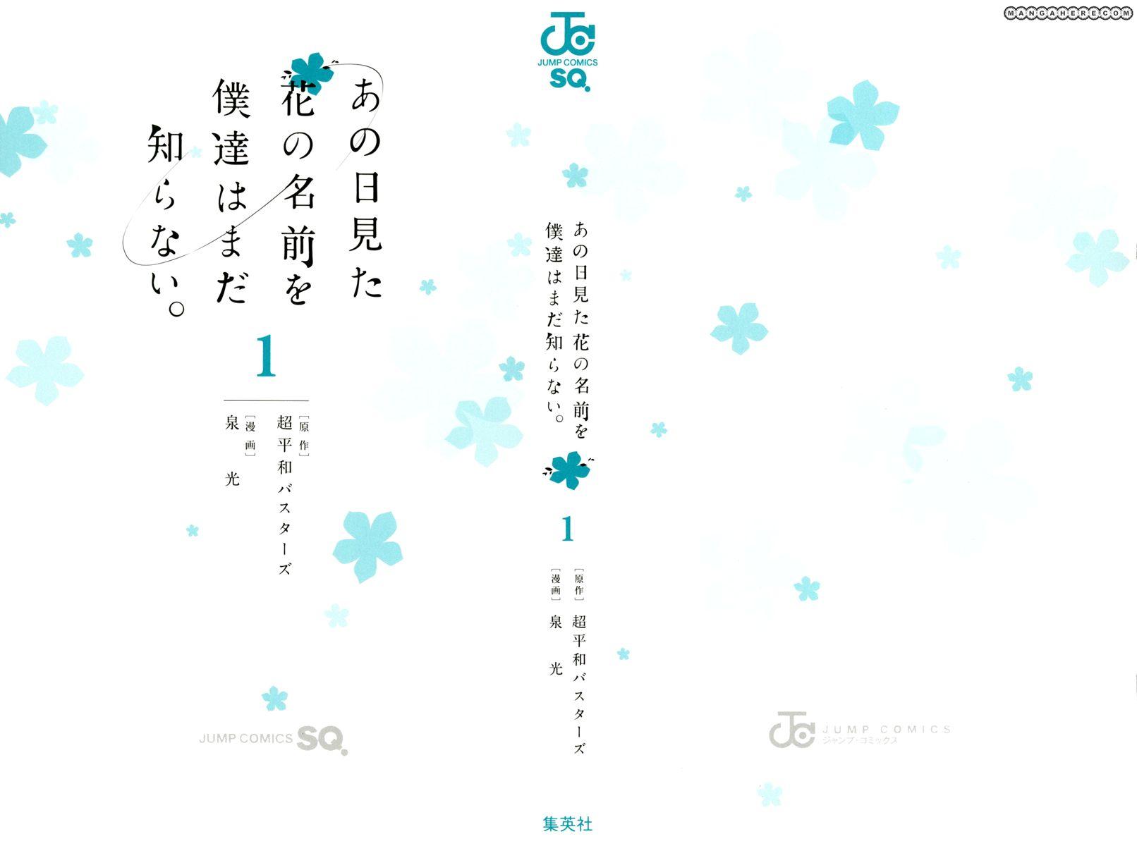 Ano Hi Mita Hana no Namae o Bokutachi wa Mada Shiranai 1 Page 3