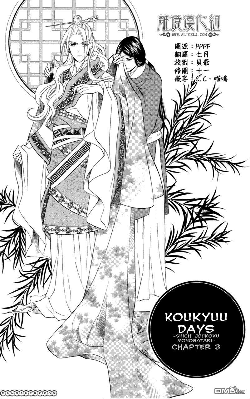 Koukyuu Days - Shichisei Kuni Monogatari 3 Page 2