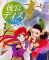 Koukyuu Days - Shichisei Kuni Monogatari