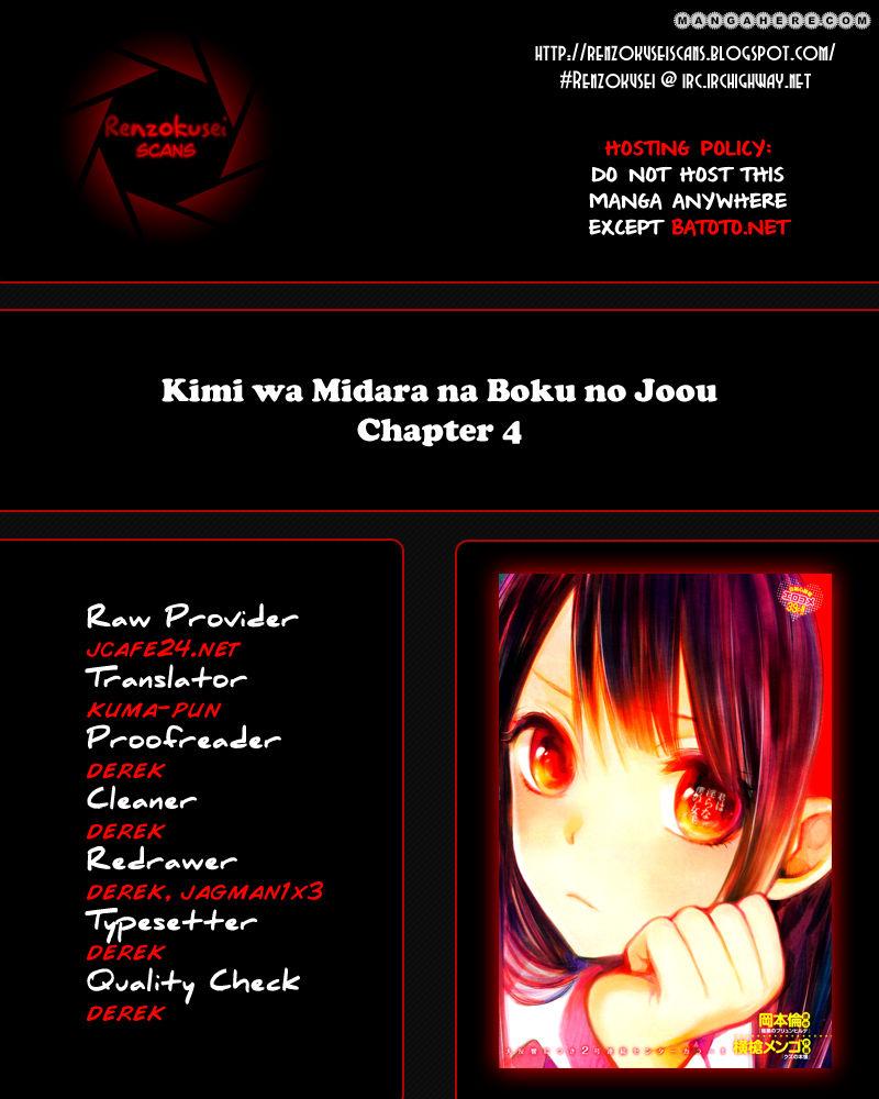 Kimi wa Midara na Boku no Joou 4 Page 1