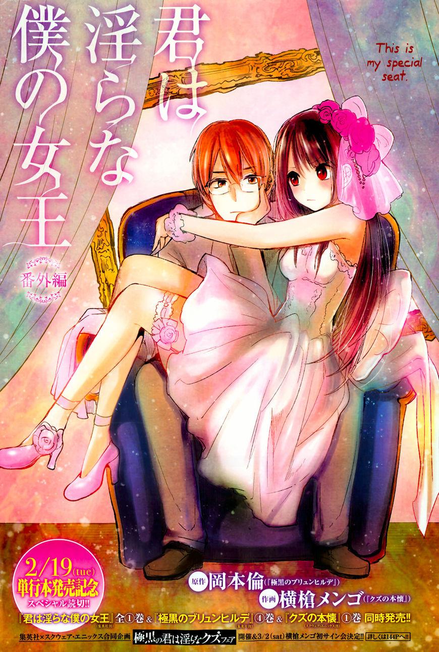 Kimi wa Midara na Boku no Joou 11 Page 1