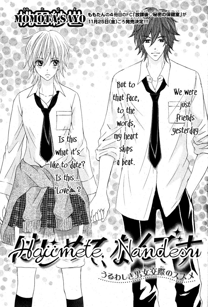 Hajimete Nandesu 1 Page 2