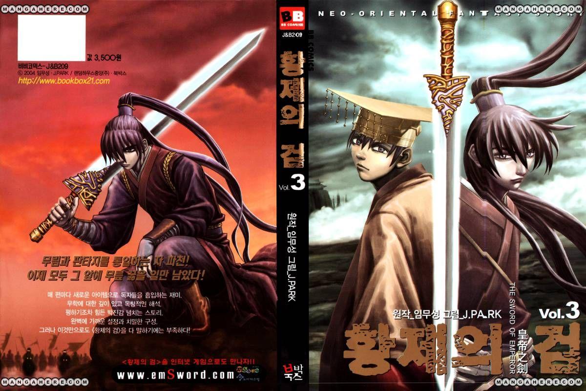 The Sword of Emperor 12 Page 1
