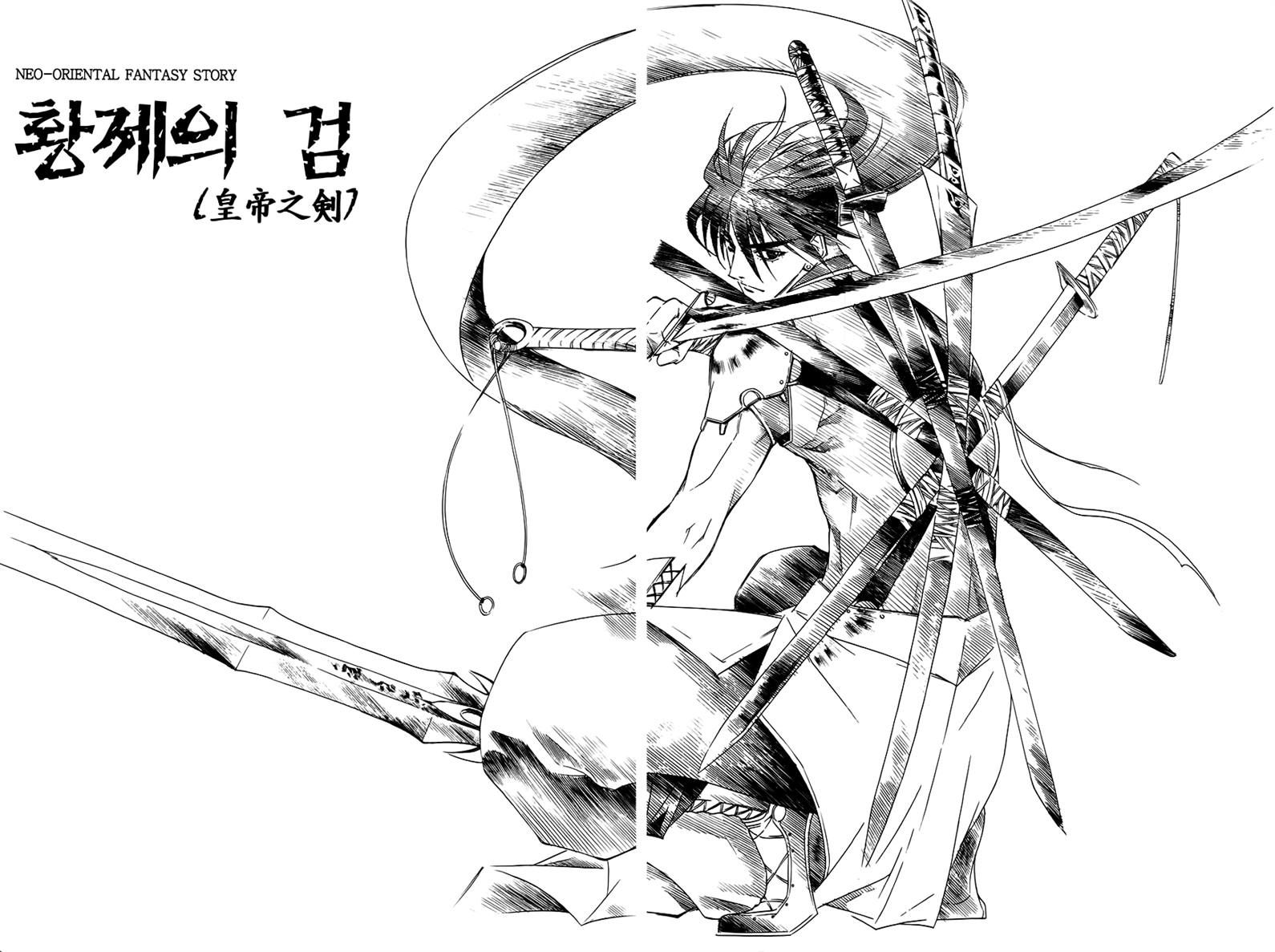 The Sword of Emperor 26 Page 1