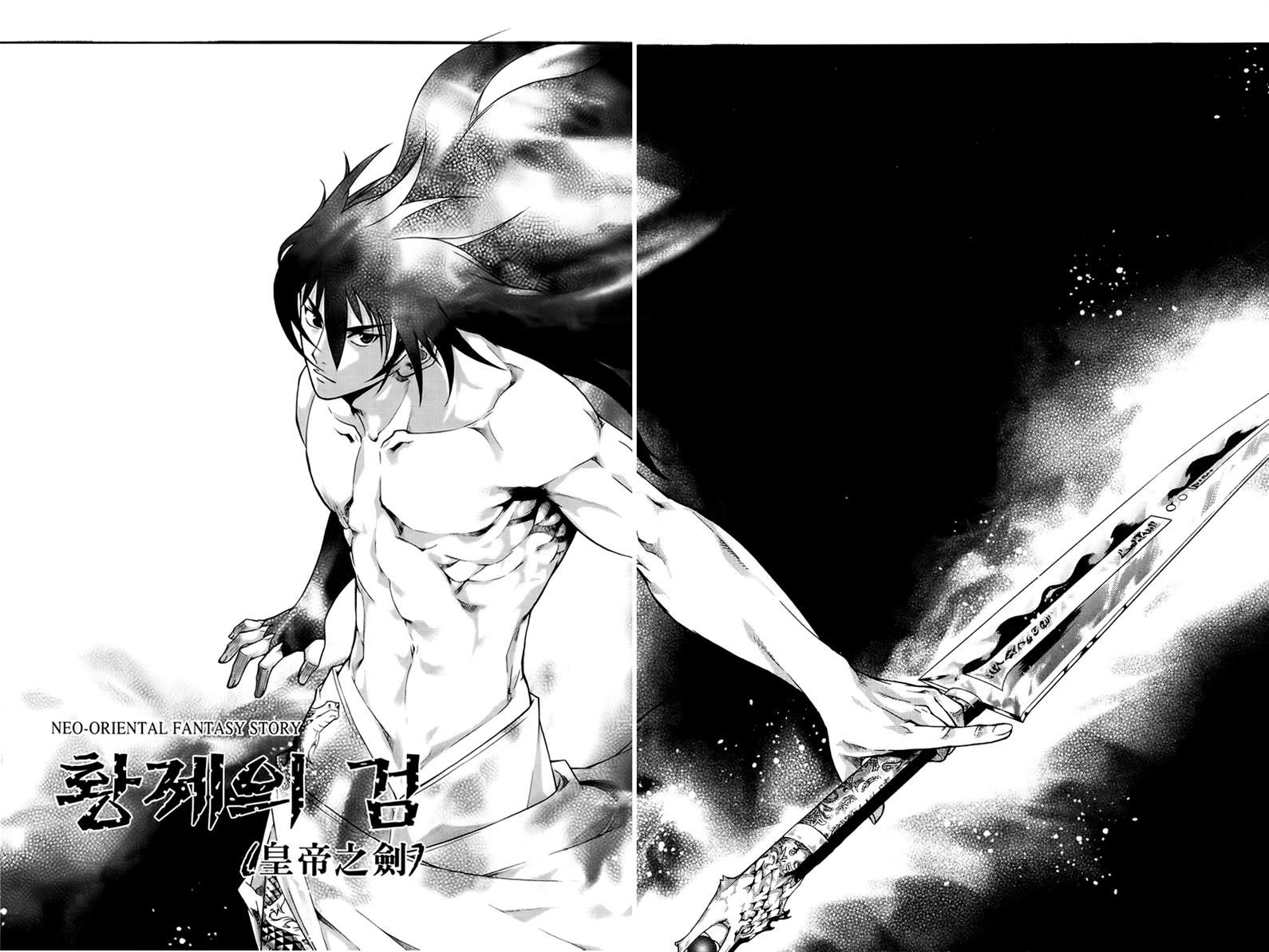 The Sword of Emperor 43 Page 1