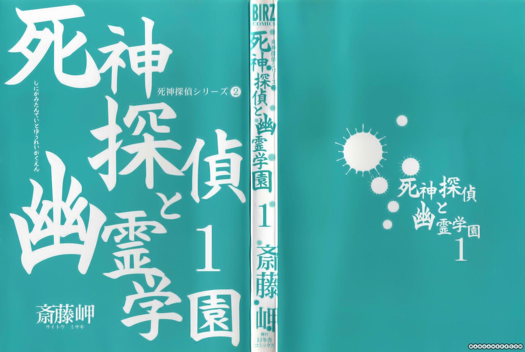 Shinigami Tantei to Yuurei Gakuen 1 Page 3
