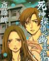 Shinigami Tantei to Yuurei Gakuen