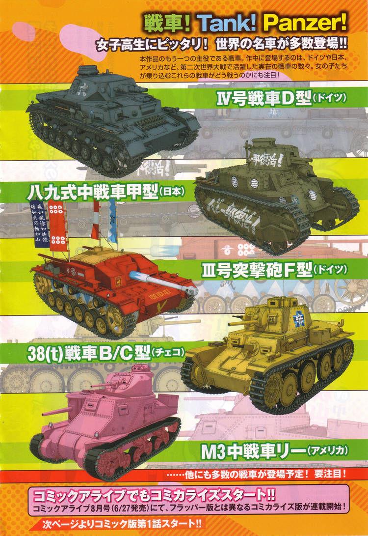 Girls & Panzer 1 Page 4