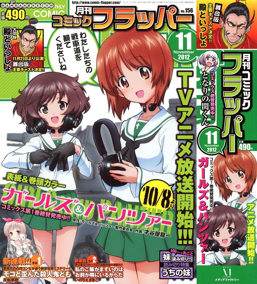 Girls & Panzer 5 Page 1
