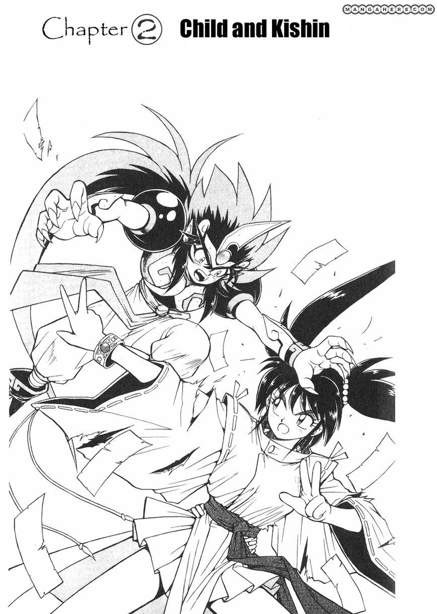 Kishin Douji Zenki 1.2 Page 1
