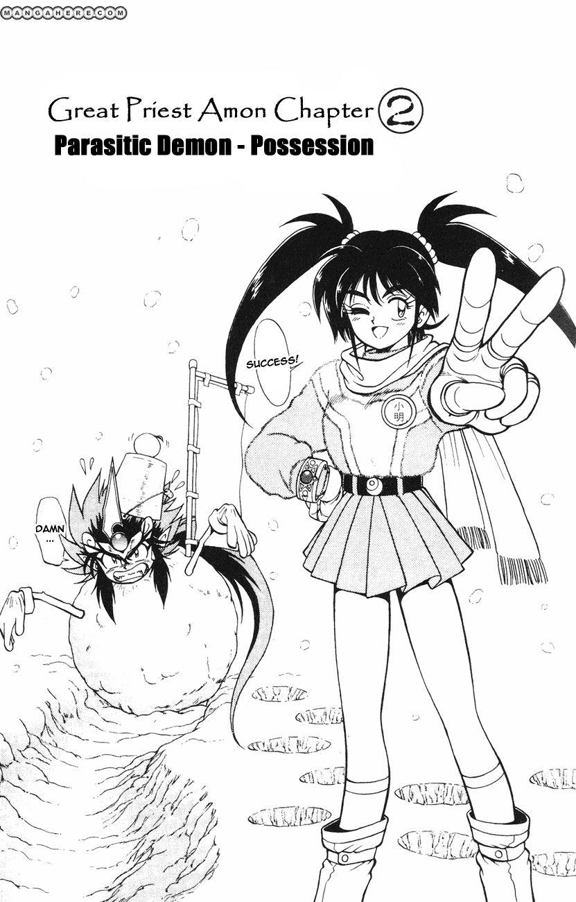 Kishin Douji Zenki 2.2 Page 1
