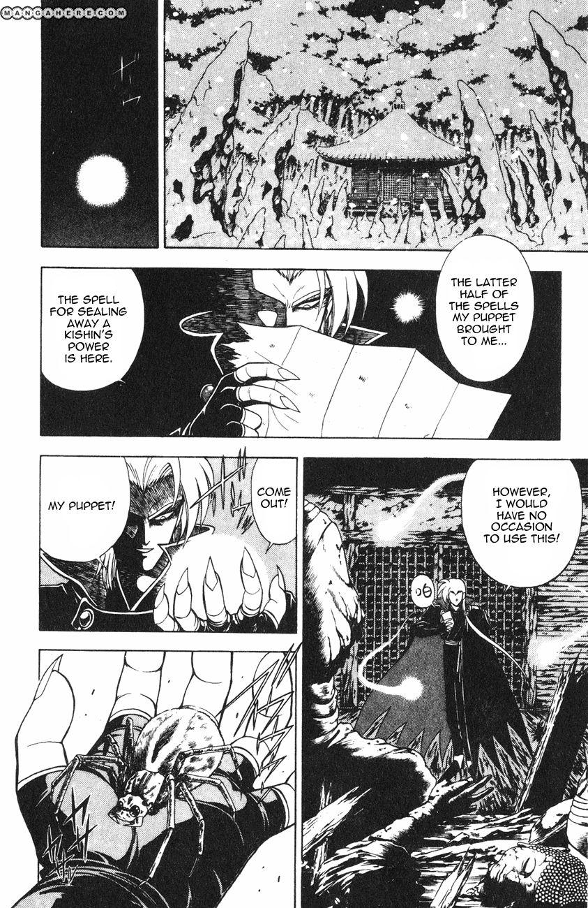 Kishin Douji Zenki 2.2 Page 2