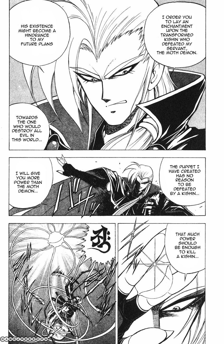 Kishin Douji Zenki 2.2 Page 3