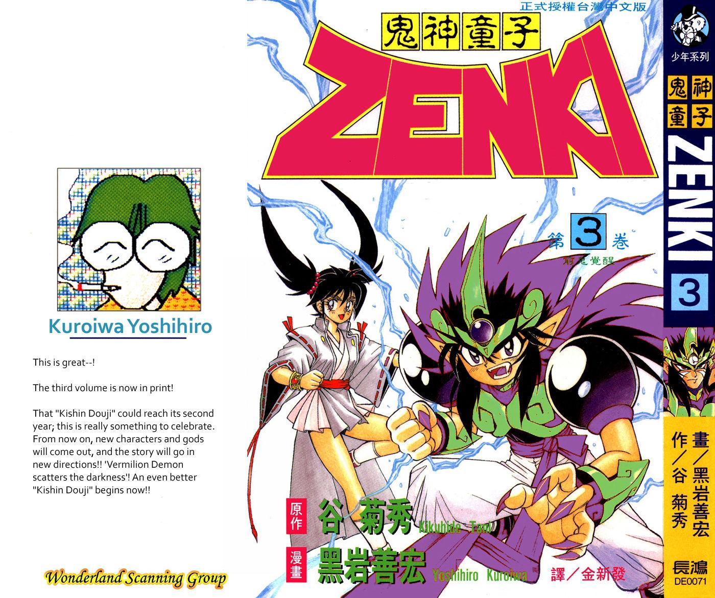 Kishin Douji Zenki 3.4 Page 1