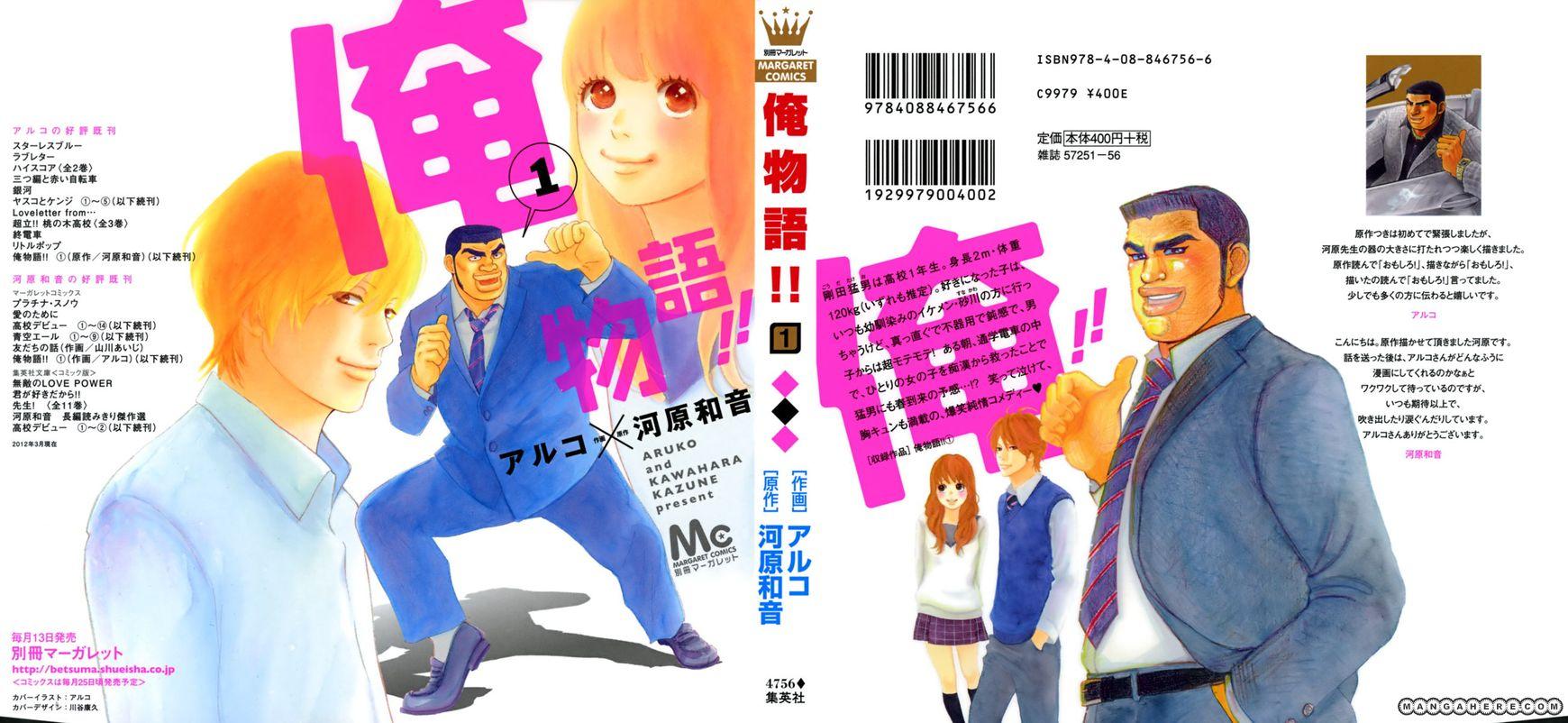 Ore Monogatari!! 1.1 Page 2