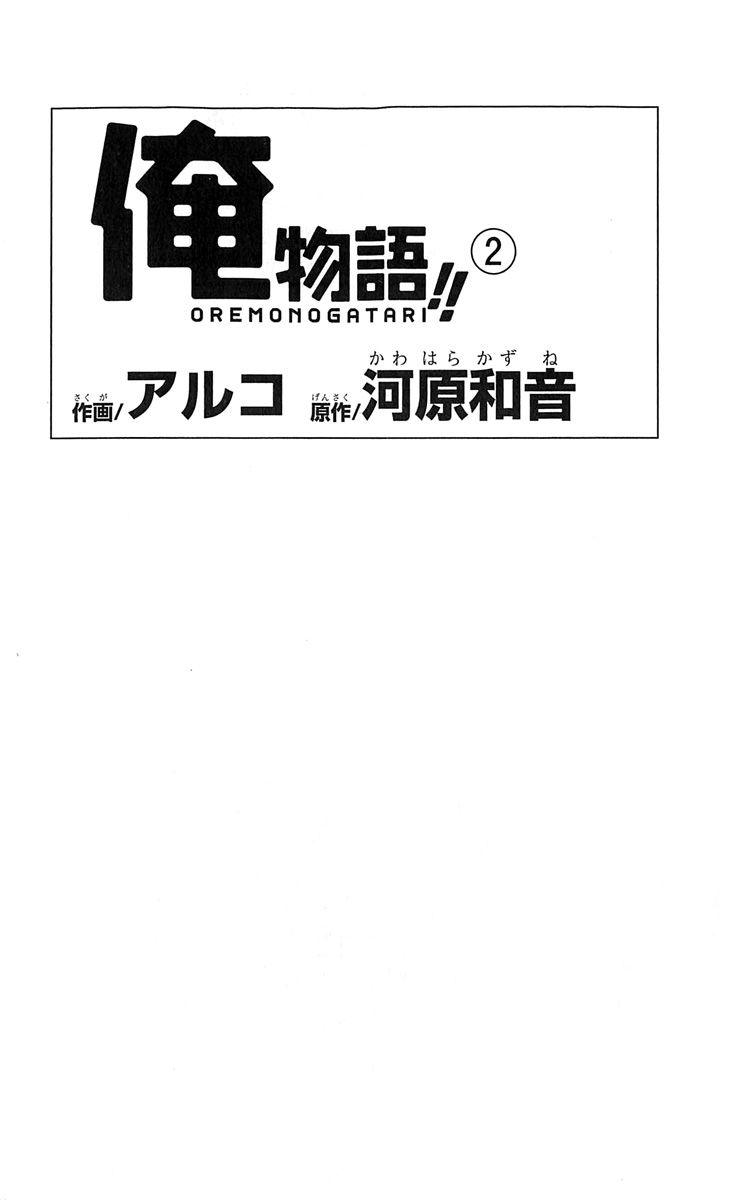 Ore Monogatari!! 3 Page 2