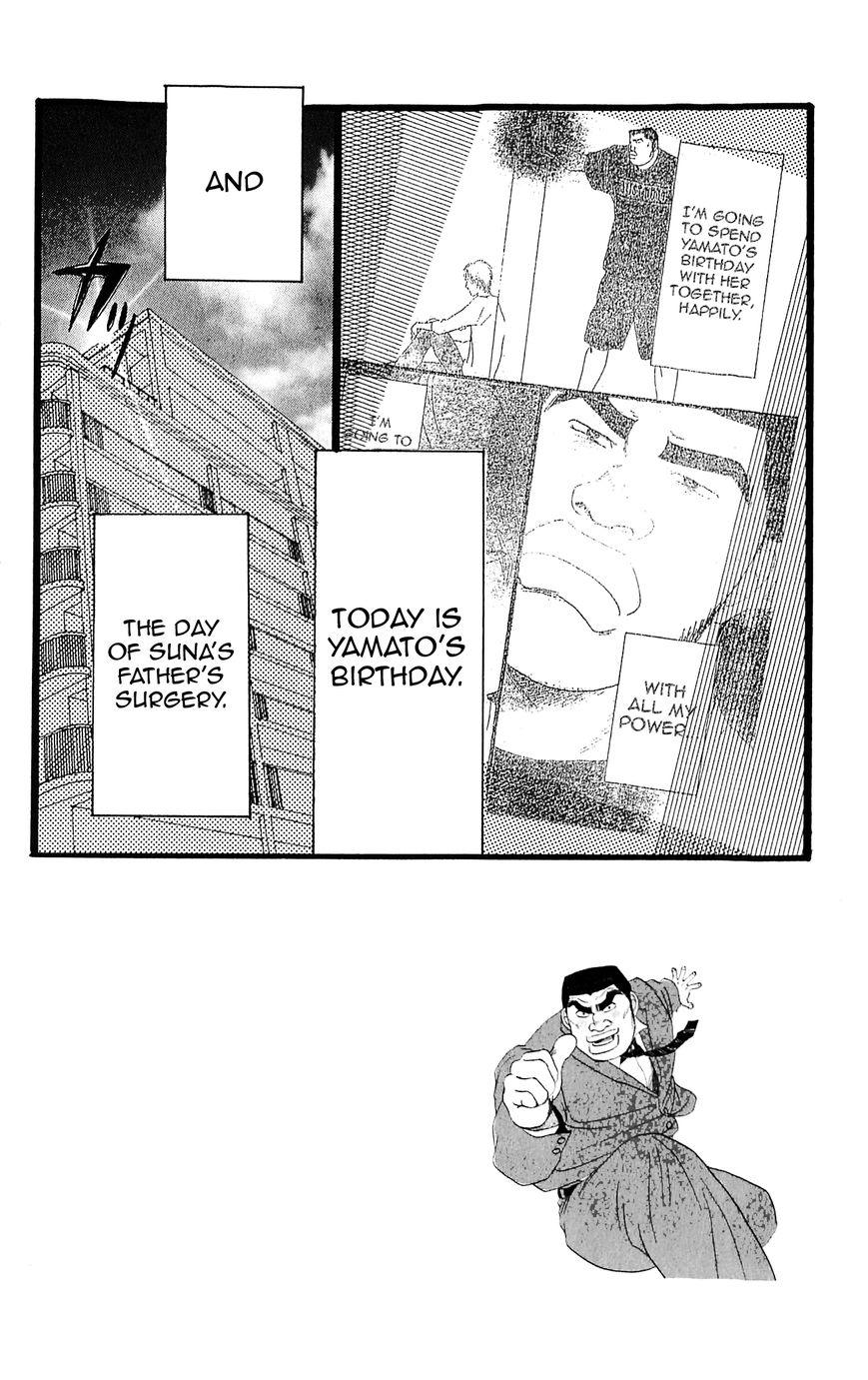 Ore Monogatari!! 6 Page 2