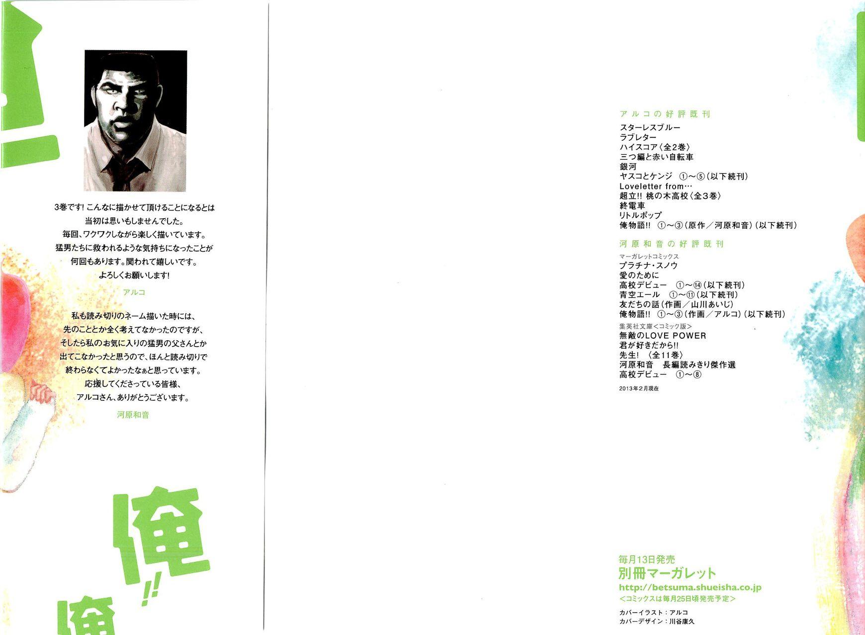 Ore Monogatari!! 7 Page 2