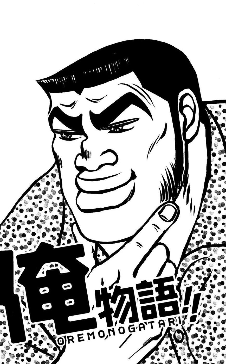 Ore Monogatari!! 8 Page 1
