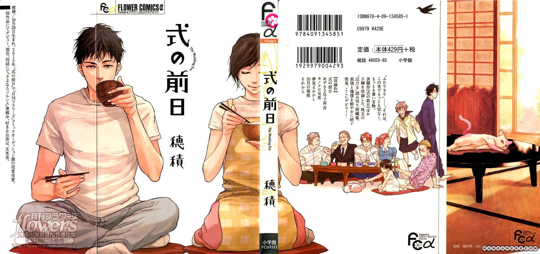 Shiki no Zenjitsu 1 Page 3