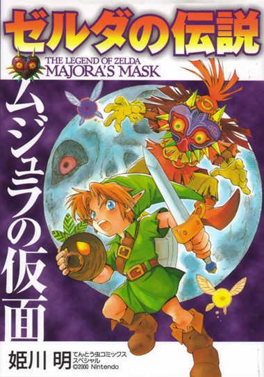The Legend Of Zelda: Majora's Mask 0 Page 1