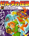 The Legend Of Zelda: Majora's Mask
