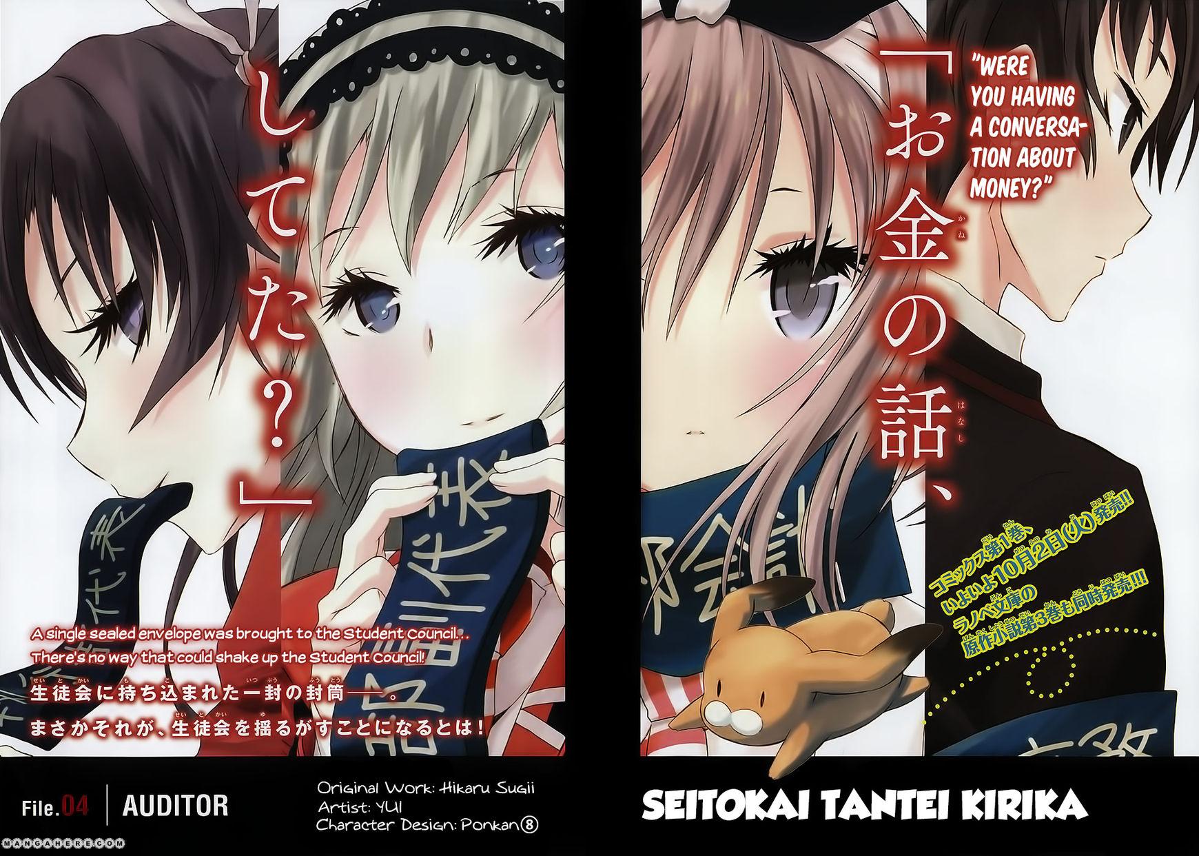 Seitokai Tantei Kirika 4 Page 2