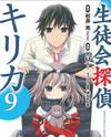 Seitokai Tantei Kirika