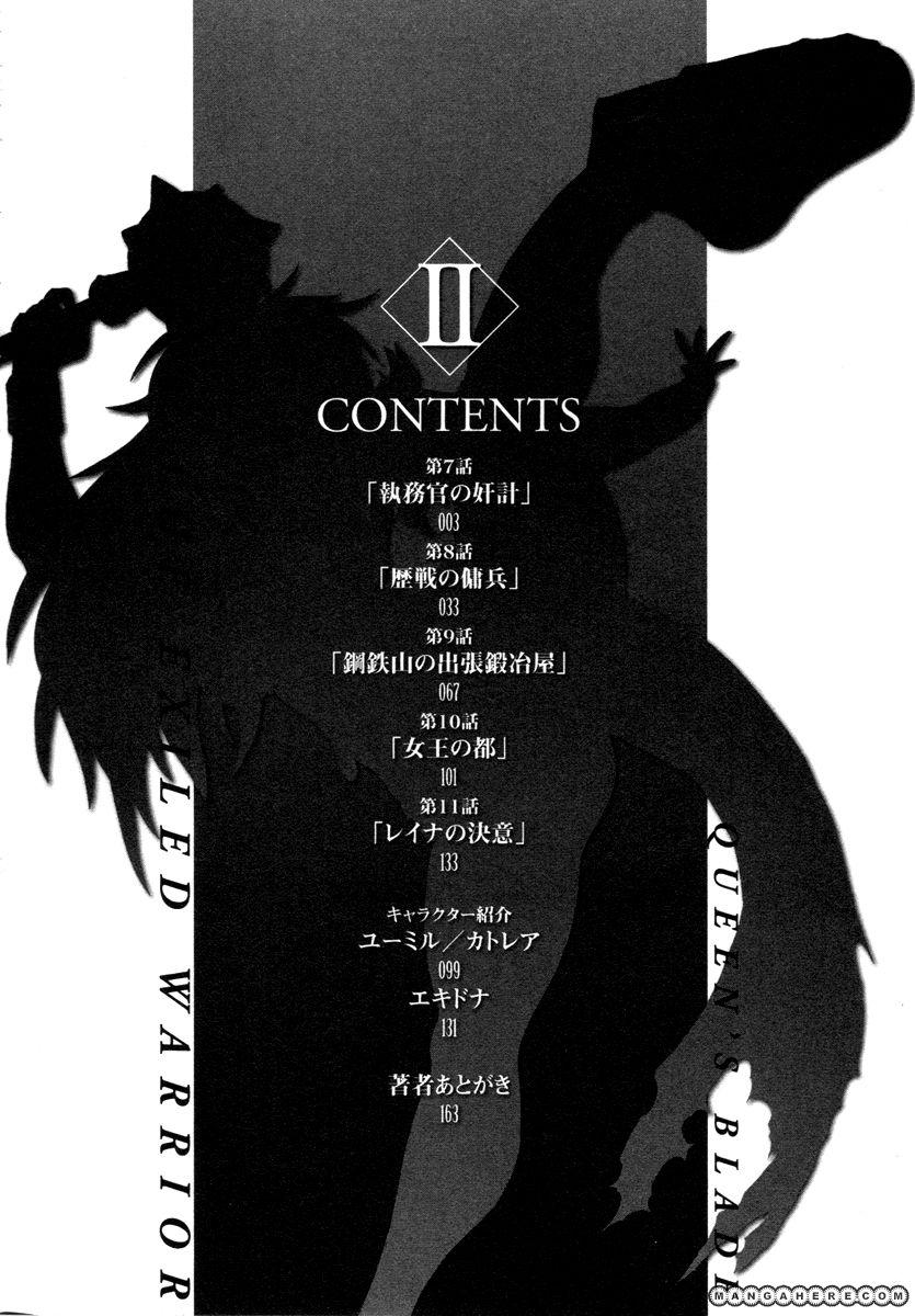 Queen's Blade - Rurou no Senshi 7 Page 2