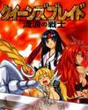 Queen's Blade - Rurou no Senshi