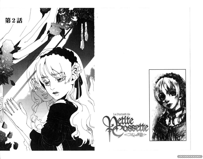 Cossette no Shouzou 2 Page 1