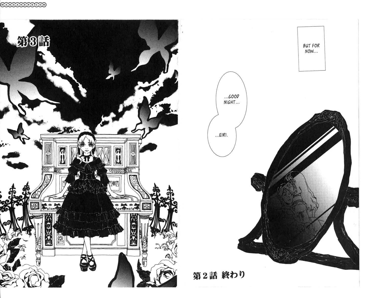 Cossette no Shouzou 3 Page 1