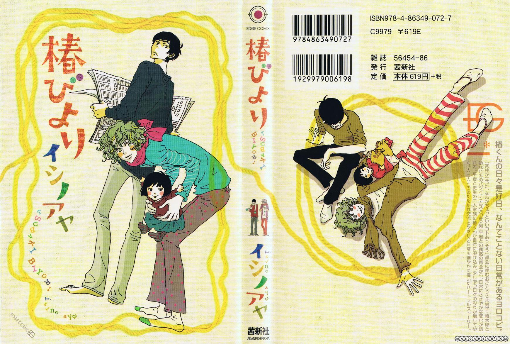 Tsubaki Biyori 1 Page 1