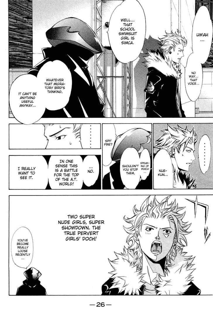 Air Gear 61 Page 3