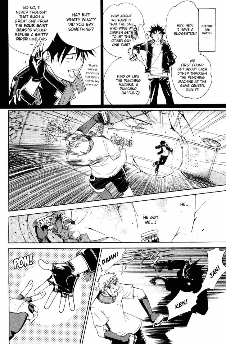Air Gear 63 Page 4