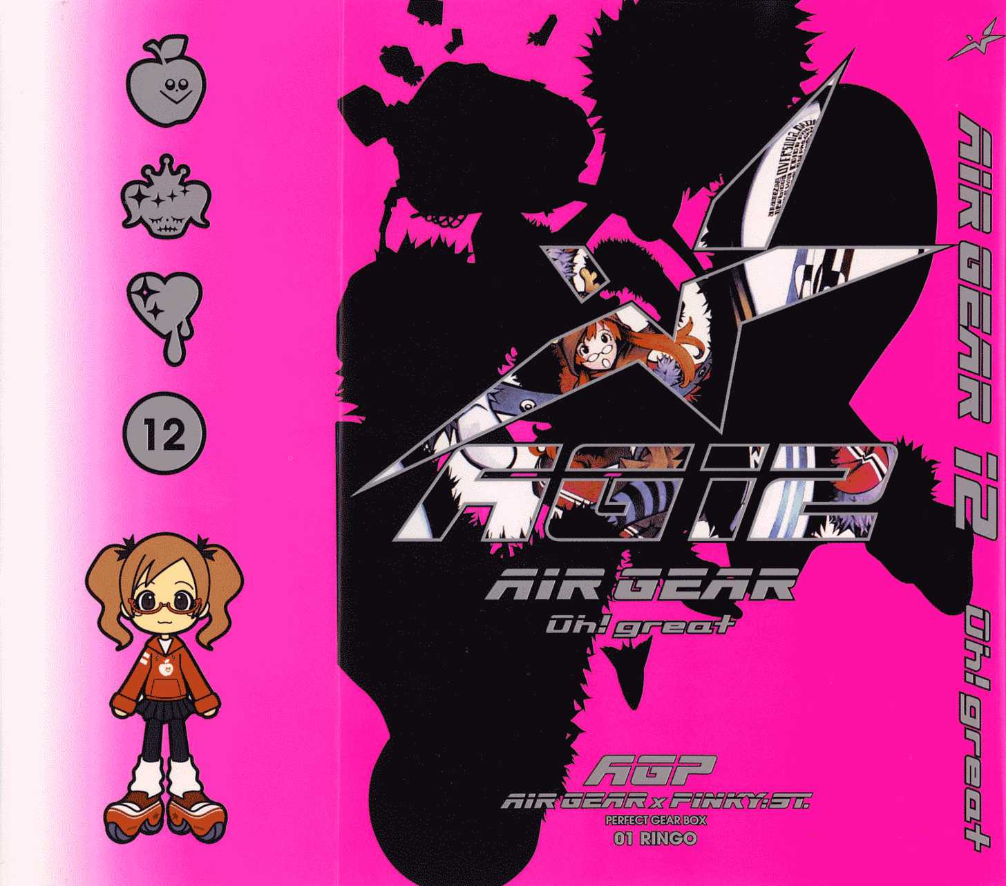 Air Gear 96 Page 1