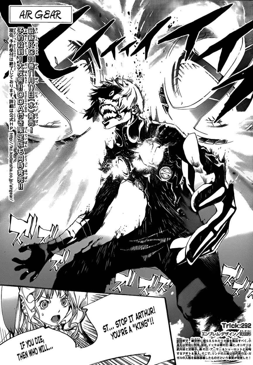 Air Gear 292 Page 1
