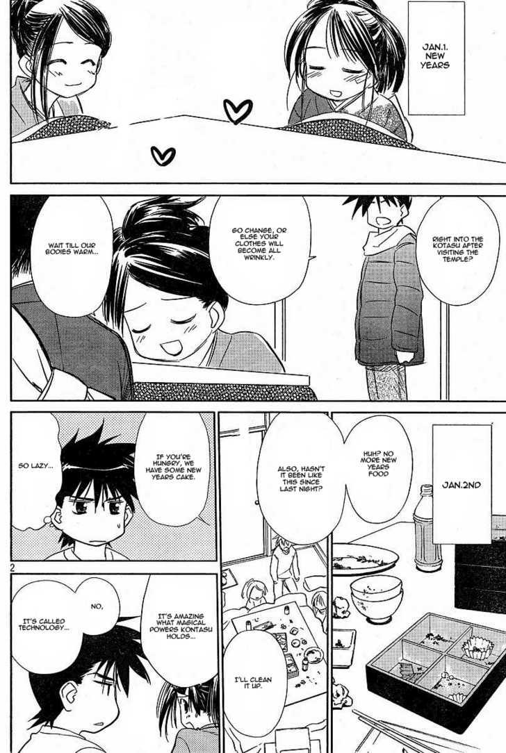 KissxSis 8 Page 2