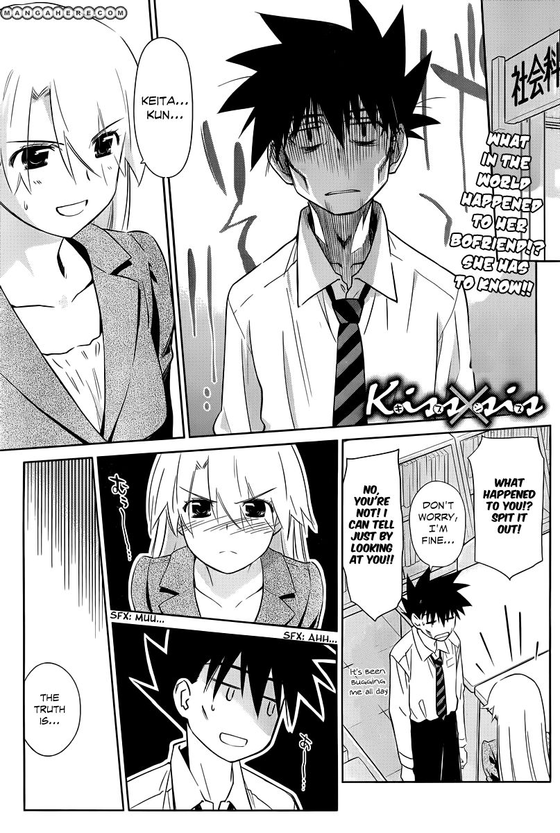 KissxSis 71 Page 2