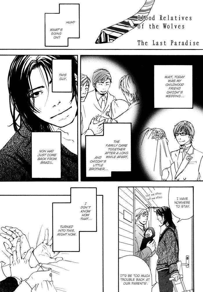 Ookami no Ketsuzoku 2 Page 1
