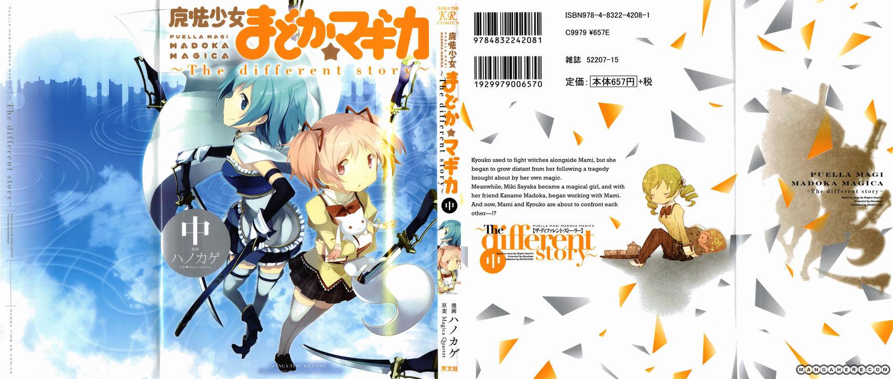 Mahou Shoujo Madoka Magica - The Different Story 5 Page 1
