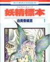 Fairy Cube