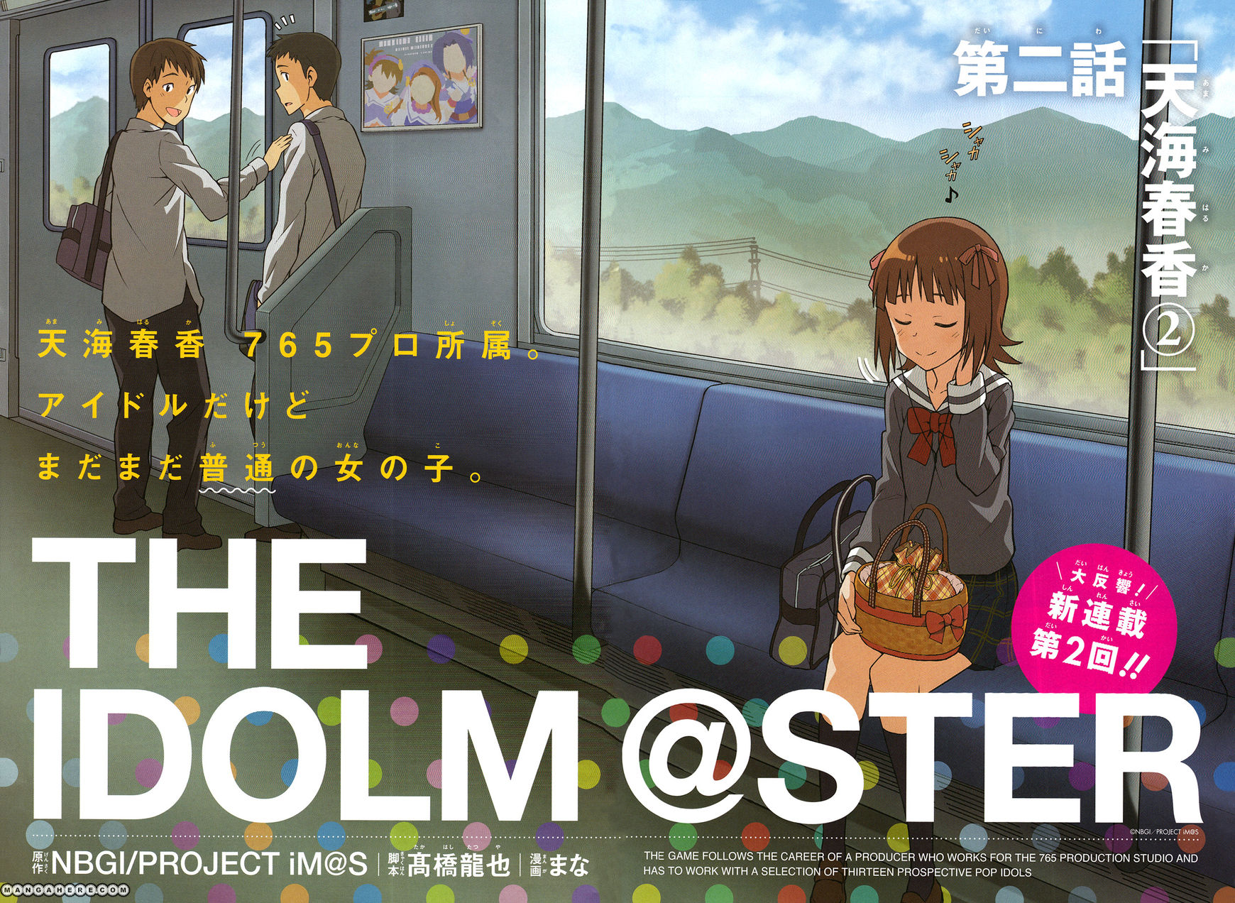 The Idolm@ster (Mana) 2 Page 2