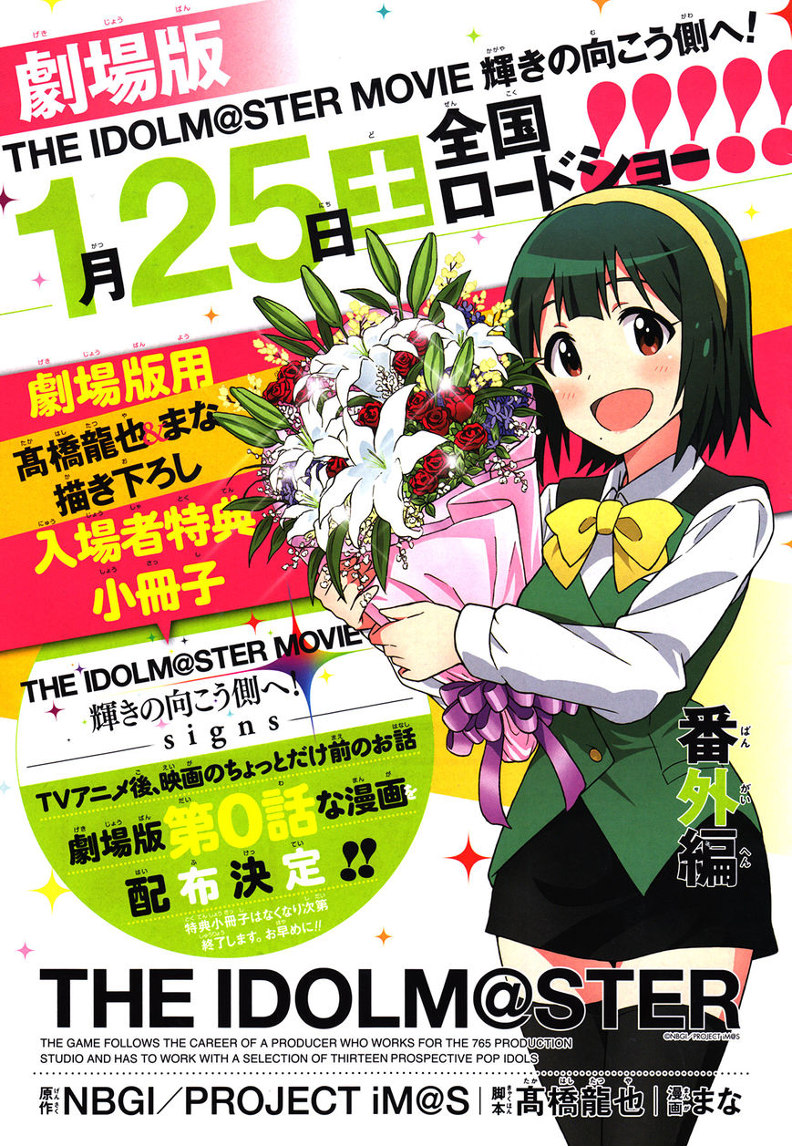 The Idolm@ster (Mana) 12.5 Page 2