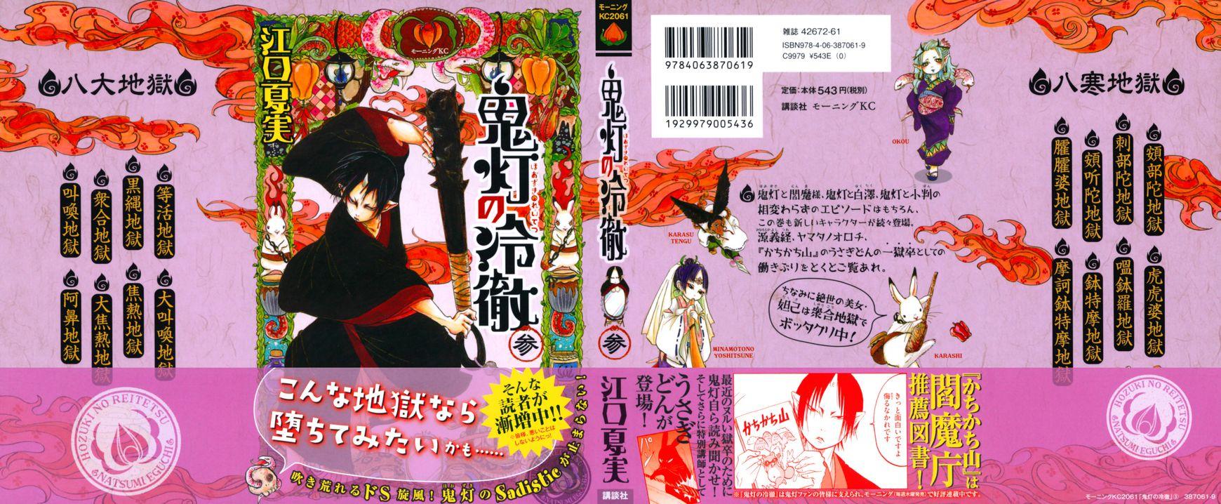 Hoozuki no Reitetsu 13 Page 1