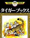 Tiger Books