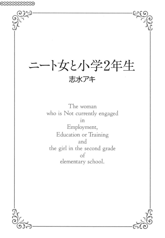 Neet Onna to Shougaku 2-nensei 1 Page 2